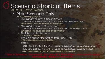 Scenario Shortcut Items